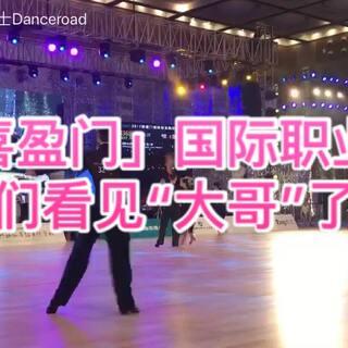 #舞路巴士#2017喜盈门国际标准舞世界公开赛-国际职业组😉最好的#舞蹈#送给你们……