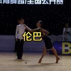 #舞蹈##拉丁舞#第31届CBDF全国锦标赛-值得欣赏的舞姿👍