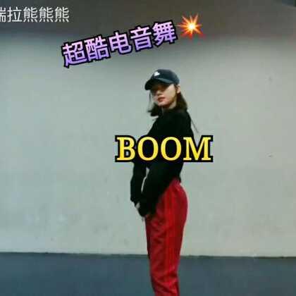 #舞蹈#💥Jane Kim编舞–BOOM💥诶嘿嘿,这周是酷酷熊😁最近扒了好几支舞,但是都没时间录😂等过几天,慢慢把更新速度提上来🙈#十万支创意舞##boom#