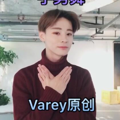 今天带来我的#郭富城 - 《对你爱不完》remix#原创手势舞,希望大家喜欢并且能够跟拍并@Varey 我会抽三名发教程哦😘#十万支创意舞##Varey编舞#