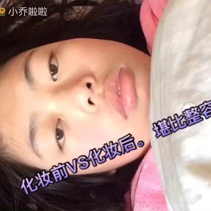 #精选##逆天化妆术#