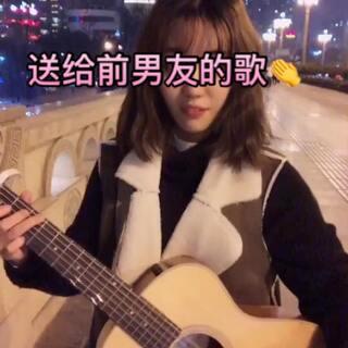 #送给前男友的歌##吉他弹唱# 这是个梗 😆