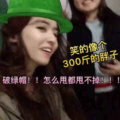 #全民扣绿帽##精选##亚洲天使爱瑞丽#气死了!!一直甩不掉