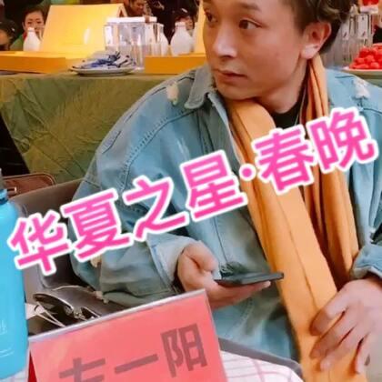 参加2018全球华夏之星春晚北京新闻发布会