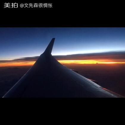 第一次飞机上看到那么漂亮的晚霞❤❤