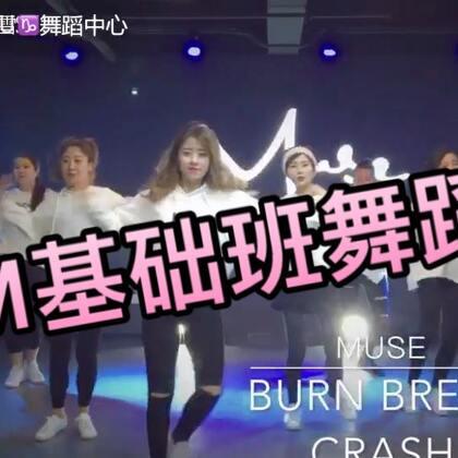 #舞蹈#1M基础班成品舞《Burn Break Crash》#kris white编舞#一支很好学又欢快的基础舞,第二组是跟我的辣妈学员们,动作有稍稍改动!分解过两天发噢😜#1m基础#