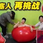 气球塞人再挑战!这次我竟然做到了,我变成了一颗小苹果!而且在气球里做了一个非常牛的科学实验!可乐+曼妥思+苏打粉!(点赞转发评论送出3个小伙伴巨星气球)#巨大气球塞人挑战##搞笑#