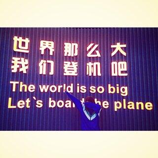 😊😊#世界那么大##世界那么大我们登机吧#