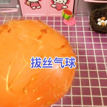 #迷你厨房# 拔丝气球失败了😂宝宝们给个双击哦☺