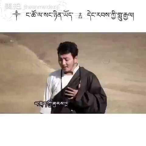 藏族歌手 藏歌 歌王 谢旦 一分钟 一首熟悉的歌 wanmeideziji的美拍