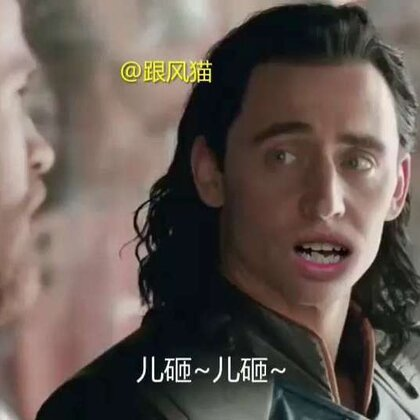 《雷神3》彩蛋,锤哥和洛基的关系竟然是!#搞笑#