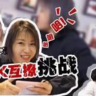 """今天和撩汉王@Hi王婆 挑战游戏里那些撩的技巧…… 我们的脱单的口号是:胆大、心细、脸皮厚!(要不是游戏里妹子多,大概我也赢不了。偷偷的告诉大家,这个到处都是妹子的游戏叫""""九州天空城3D""""http://jz.zulong.com/d/ )评论里告诉我,这期要怎么惩罚王婆,https://college.meipai.com/welfare/3d636963c259cd1e福利抓20个分200元红包"""