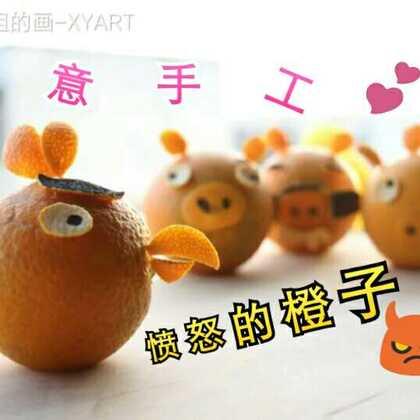 创意#手工diy##愤怒的橙子#哈哈,动动手,你们也来用橙子做做你们想要的样子#我要上热门#@美拍小助手 美拍福利免费送橙子在我发的第一个关于橙子的视频!再不去就晚啦!