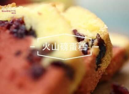 红曲粉调出的暖红色,被热力催发,膨出可爱小火山,带来冬日里的小温暖。更多美食关注微信:微体社区,sweetti.com。#磅蛋糕##烘焙#