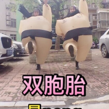 不要问我有没有人围观 😂反正全小区的大妈大叔都已经相当习惯有两个小女孩在这里拍视频了😛😛见快递小哥哥都不惊讶了😀快为我们的勇气点个赞👍http://w.bubzx.com/h.x5Qil7?sm=e084ee 😀#舞蹈##十万支创意舞##精选#