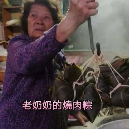 #美食##台灣古早味#燒肉粽 天還沒亮,老奶奶的燒肉粽已經快要出鍋了。