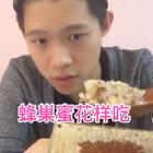 蜂巢蜜你们吃过吗?#美食##精选#
