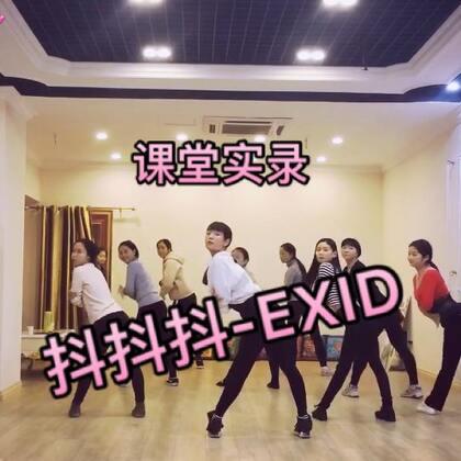 #exid - 抖抖抖##韩舞#💃课堂实录。很多宝宝是第一节课来,学的很棒~#精选#