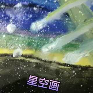 水粉画##星空画##拍买#@小冰,流星雨花园街,下一次啦啦啦!