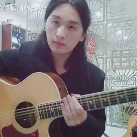 民谣吉他独奏 枉凝眉 叶锐文改编 演奏