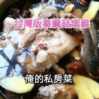 #美食##俺的私房菜#台灣版的秦蘑菇燉雞 加 咱家水餃 美味的一餐