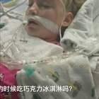 """美国一小女孩儿动完脑瘤手术后死里逃生,处于昏迷状态。而当妈妈说""""如果你爱我,就握紧我的手"""",小女孩死死地将妈妈的手握住…… 看哭了,我想看视频最为心酸的已为人父母的爸爸妈妈们吧~~😭😭😭 #外国视频精选#"""