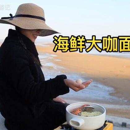 #美食##营养早餐表##户外美食#下海找海鲜,做个大咖面,好久没吃海鲜了,你们呢?😋😋(赞➕评➕转中抽取5位小可爱,每位送出海苔大礼包一箱)
