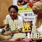 全世界最大的迷宫,美女制作壮阳药!#搞笑##日志##我要上热门#