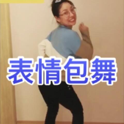 【我是中D美拍】#十万支创意舞#表情包舞,你学会...