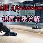 #舞蹈##showdown##南京ishow爵士舞#音乐🎵布兰妮《Showdown》我大JOJO编舞!音乐从1分零5秒开始,一二拍空掉从三拍开始走!老规矩,先点赞再拿走!很简单基础的一支大爵士!学会别忘了艾特我哦,优秀的作品我会转发!集训营咨询电话同微信13770971242@南京IshowJazzDance