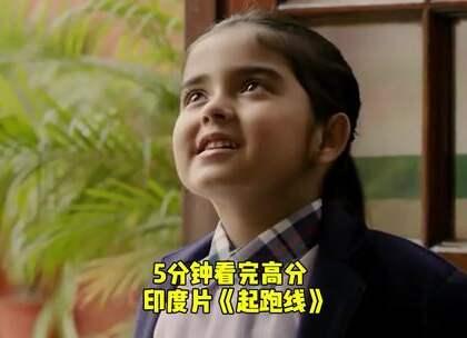 2017印度又出神作:炫富吧爸爸。5分钟带你看印度高分电影《起跑线》(下)想看上集可以戳 #菊长带你见世面#看~#搞笑##我要上热门#