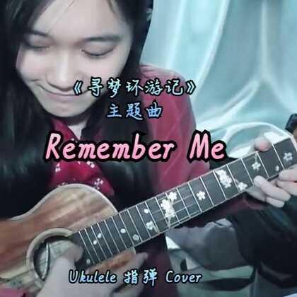 #音乐##尤克里里指弹##寻梦环游记# 今日晚安曲【Remember Me】♥ 如果有一天我不再更新,希望仍会被记得🌺(最近更新的频率似乎有点高😂)