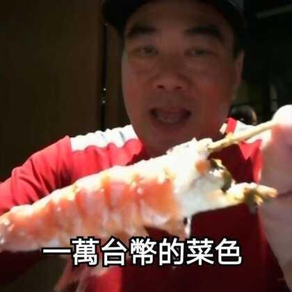 #美食##跟着强哥逛台湾#南投市小牧口 一桌一萬台幣的菜色 很豐富 物超所值