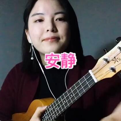DAY51-2017年11月28日《安静》cover周杰伦 #U乐国际娱乐##尤克里里弹唱##宇星儿100天计划#