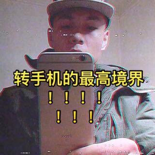 #听说流行转手机##精选#是时候展示真正的技术了😈
