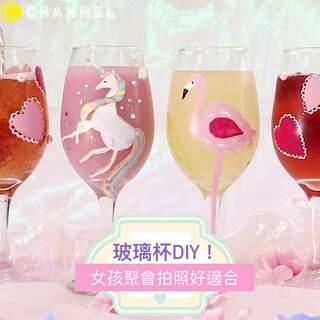 聚會時拿出可愛的專屬玻璃杯一定超搶眼 👀快跟著影片看看吧~~~~~ 想看更多請至CCHANNEL官網喔!https://goo.gl/imYmTc #玻璃杯# #藝術# #造型# #手作# #喜歡#