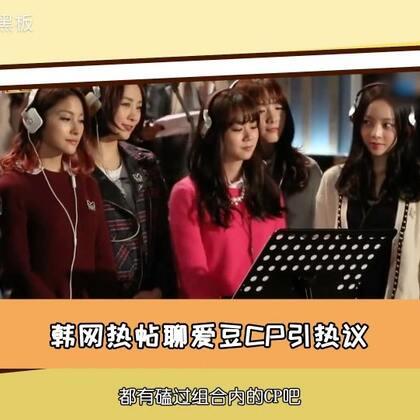 #我要上热门##男男cp#自称是现役爱豆的妹妹,她爆出爱豆对粉丝某些行为的想法...#韩国爱豆#