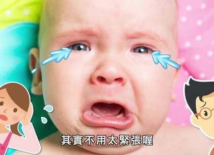 【咕咕育嬰便利貼】寶貝哭不停~媽咪怎麼辦?!「天呀!你這小傢伙 這回究竟又是為了什麼而哭?!」😱 寶貝一哭,新手爸媽就開始手忙腳亂、東猜西猜~ #餵奶# #睡覺# #換尿布# ►優活健康影音:http://bit.ly/2vJv3Ze ►優活健康網:http://bit.ly/1zZsYiO ►聯絡我們:service@uho.com.tw