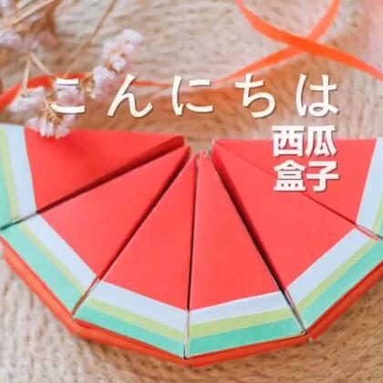 超萌的西瓜糖果盒子DIY,好久没有做过盒子了,这款盒子可以放很多糖果或者其他礼物,每一瓣可以放不同的礼物哦!送人的话西瓜瓣之间可以用双面胶粘合,这样就是一个非常可爱的西瓜包包了!#手工#