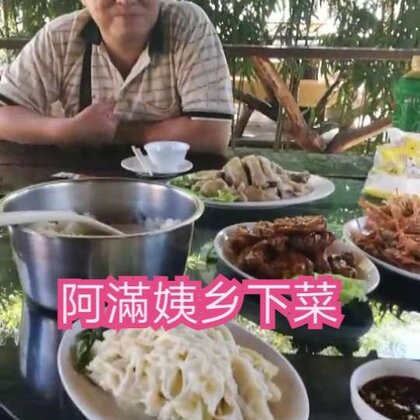 #美食##跟着强哥逛台灣#南投縣埔里鎮 阿滿姨 乡下菜