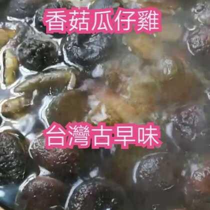#美食##俺的私房菜#咱家香菇瓜仔雞就是好吃。加入吉林的段木香菇更香
