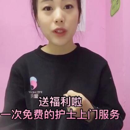 送福利啦~送大家一份护士上门的服务。莹莹会去到家里检查妈妈和宝宝身体。仅限北京地区的孕期、产后妈妈。详细项目介绍在视频里,项目四选一。转发此视频并评论就有机会抽到哦~#宝宝##育儿#