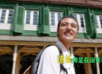 中国道长参观尼泊尔王宫,惊叹堪比故宫!最后却大呼厉害了祖国#我要上热门##高U乐国际娱乐#@Hi走啦 @美拍小助手