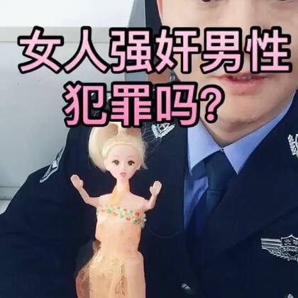 【明sir✦反骗局美拍】17-11-30 12:40