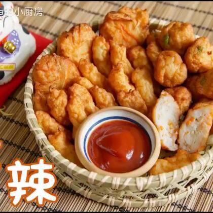 『甜不辣』记得第一次听到甜不辣还是在台湾偶像剧里,台湾街头有很多卖甜不辣的小摊,多数都是无汤版的,炸完以后直接淋上厚厚的酱汁吃~其实甜不辣烫在关东煮里,或者火锅里都敲棒!我今天先来个蘸酱版,下期再给大家做一锅关东煮~(关注@Amanda的小厨房 每周好菜等你)#美食##我要上热门##家常菜#