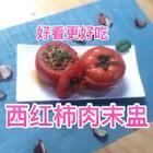 番茄还可以这样吃,你们看懂了吗?#精选##美食#
