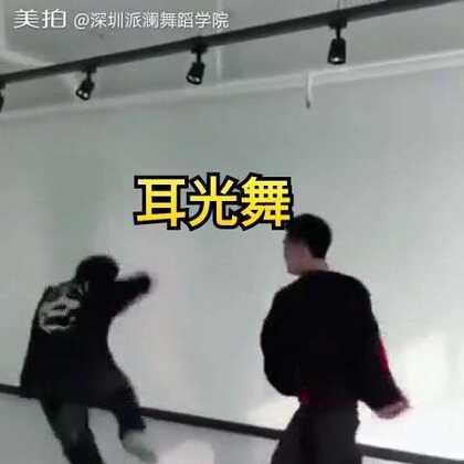 #耳光舞##十万支创意舞##精选#哈哈哈😄杨健老师就是来报仇的😂😂😂感觉打的好爽的样子😝😝😝