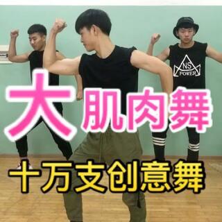 #十万支创意舞##精选##大肌肉舞#@美拍小助手