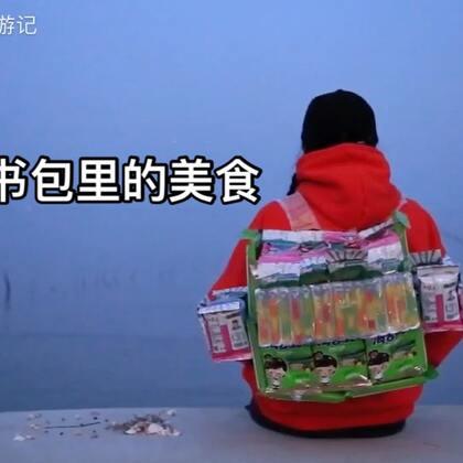 """#美食##手工##户外#小时候爸爸给我买了一个书包,上面写着两个大字""""清华""""😂其实童年里每个小朋友都希望拥有一个这样装满零食的书包,无奈时光匆匆😭(赞转评中抽取三位小可爱,每位送出海苔书包大礼包一份)😂😂"""