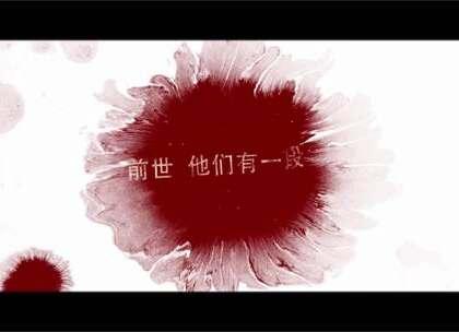 #小明的历史课##网络大电影#前世未曾生死相依 今生必将长相厮守